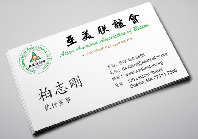Asian american association of boston boston web power description 20170117 asian american association of boston business card design reheart Gallery