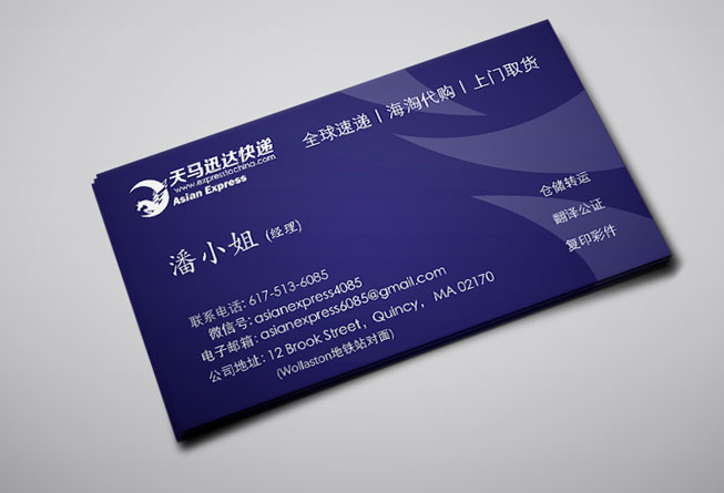 Express to china business cards boston web power express to china business cards reheart Choice Image